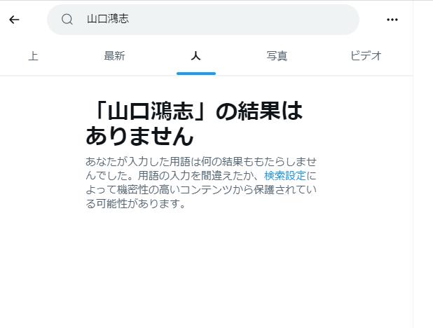 山口鴻志(こうし)容疑者 ツイッター