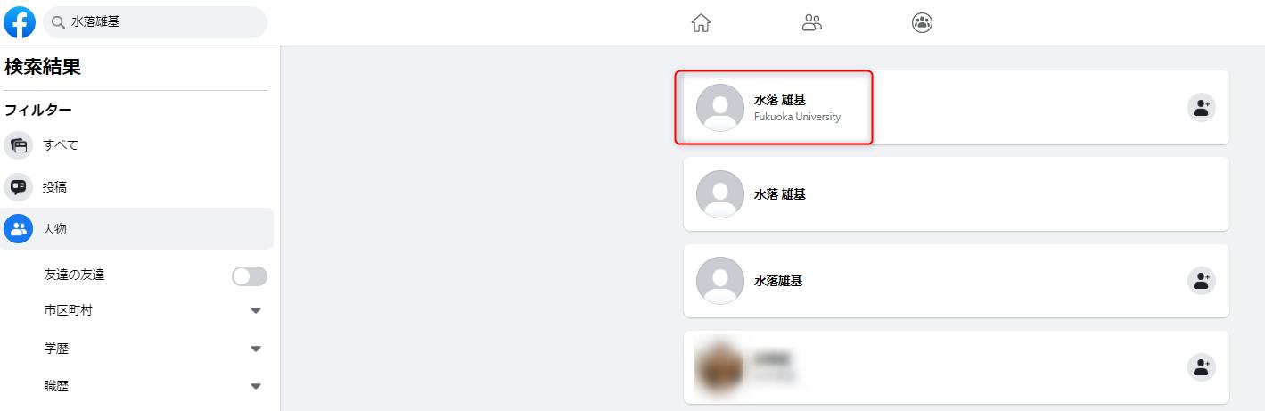水落雄基コーチ Facebook