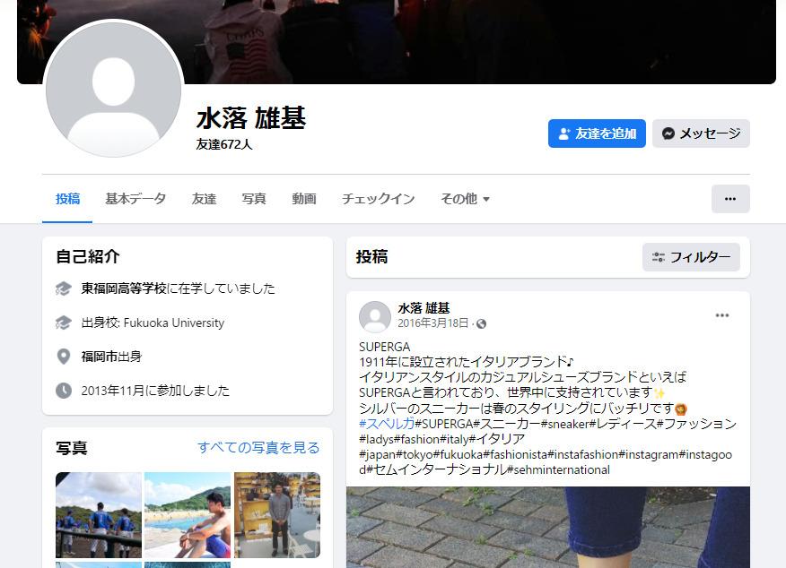 水落 雄基コーチ Facebook