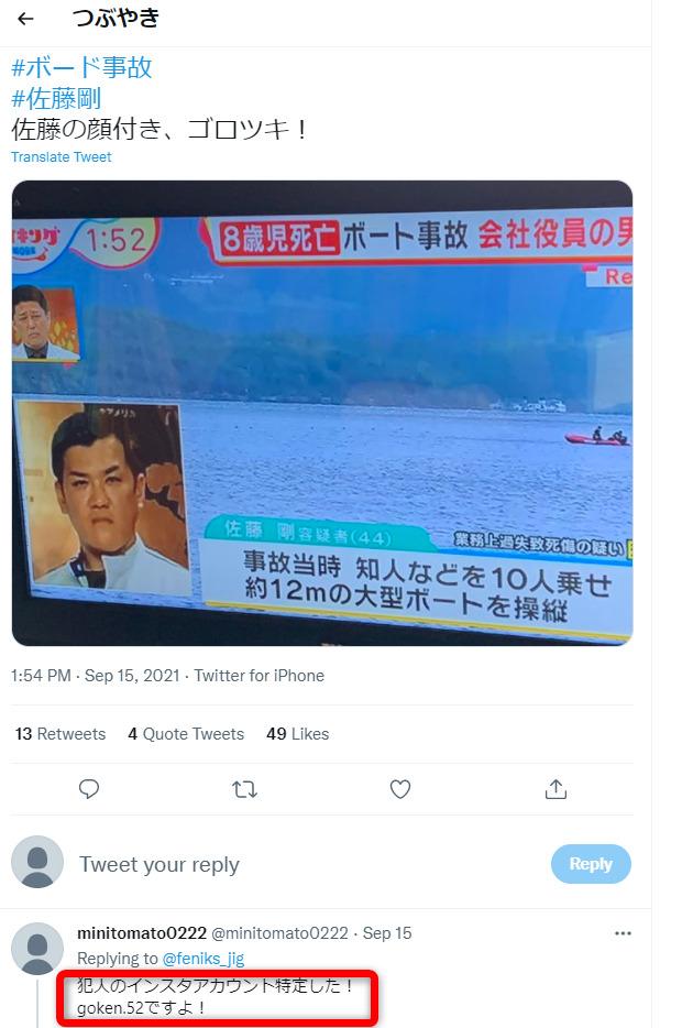 佐藤剛(つよし)容疑者のインスタグラム