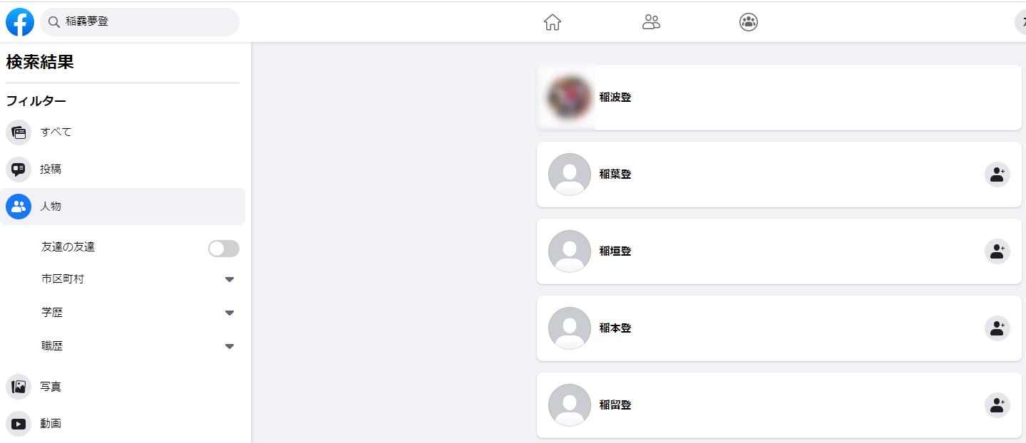 稲鶴夢登(いなづるゆうと)Facebook