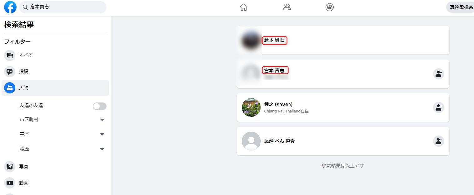 倉本貴志 Facebook