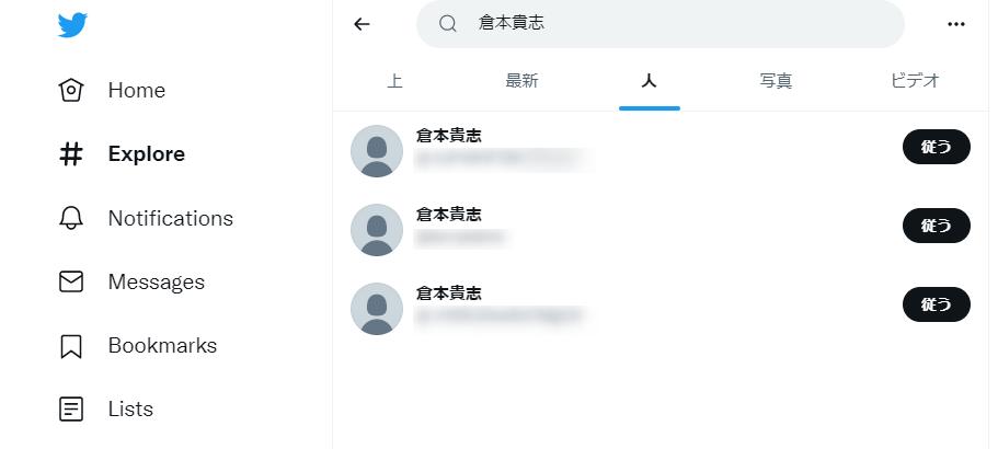 倉本貴志 Twitter