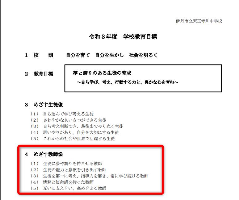 倉本貴志容疑者の勤務する中学校 ホームページ