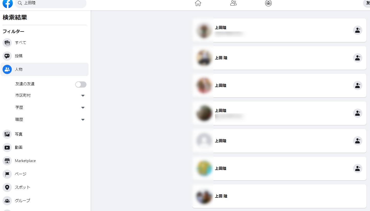 上田陸容疑者 Facebook