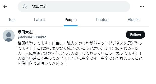 坂田大志 Twitter