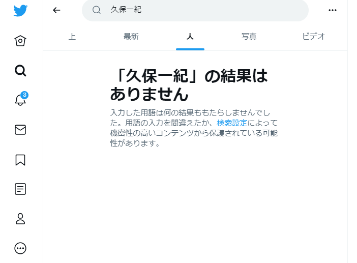 久保一紀 Twitter