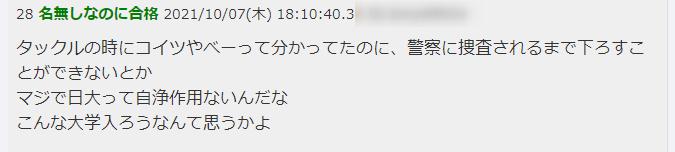 井ノ口忠男