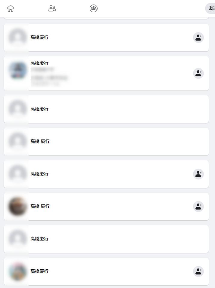 高橋慶行先生 Facebook