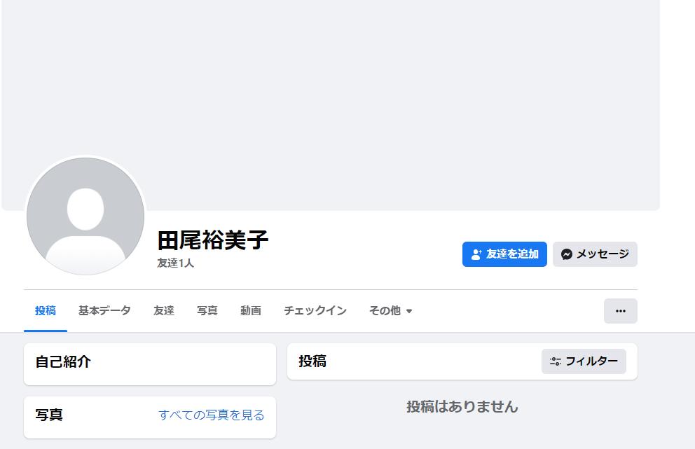 田尾裕美子容疑者 Facebook