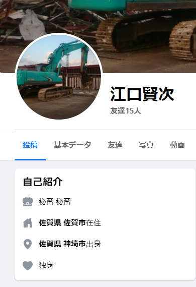 江口賢次 Facebook